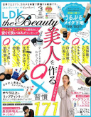 『LDK the Beauty』2019年3月号