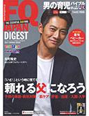 父親子育て雑誌「FQ JAPAN」2017年3月号にアロベビー「ミルクローション」をご紹介いただきました!