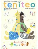 「teniteo」2017年5月号にアロベビーとMARLMARLコラボレーションスタイ「アロベビービブ」をご紹介いただきました!