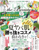 『LDK the Beauty』2018年9月号