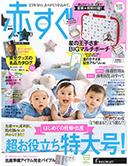 赤ちゃんやママが使えるグッズや情報が満載の「赤すぐ」2017年7月号で、アロベビー「ベビークリーム」をご紹介いただきました!