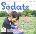 「Sodate vol3」でアロベビー「ミルクローション」をご紹介いただきました!