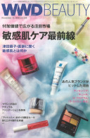『WWD BEAUTY』vol.528