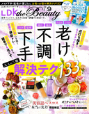 『LDK the Beauty』2019年9月号