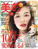 「肌・心・体」のキレイを追求するNo.1美容誌「美的」2016年6月号でアロベビーミルクローションがをご紹介いただきました!