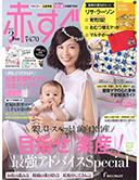赤ちゃんやママが使えるグッズや情報が満載の「赤すぐ」2017年3月号で、アロベビー商品を多数ご紹介いただきました!