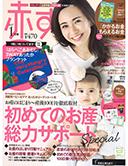 「赤すぐ」2017年1月号で、アロベビー新商品「ベビーバーム」とシンスボーテヘアケアをご紹介いただきました!