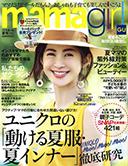 おしゃれママのための雑誌「mama girl」2017年夏号でアロベビー「UV&アウトドアミスト」をご紹介いただきました!
