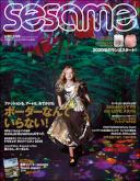 『sesame』2019年1月号で、蛯原英里さんのご愛用品としてハレナ「オーガニックホットクレンジングジェル」をご紹介いただきました!