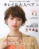 『きれいな大人ヘア』Vol.9