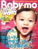 『Baby-mo』2019秋冬号