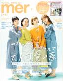 『mer』2019年5月号でハレナ「オーガニックUVミルク」をご掲載いただきました!