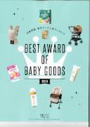 「たまごクラブ」2018年3月号付録「BEST AWARD OF BABY GOODS」でアロベビー「ミルクローション」をご紹介いただきました!