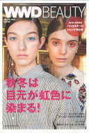 『WWD BEAUTY』vol.499