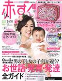赤ちゃんやママが使えるグッズや情報が満載の「赤すぐ」2016年9月号で、アロベビー「ミルクローション」をご紹介いただきました!