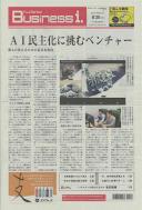 総合ビジネス誌「Fuji Sankei Business i.」2018年8月20日号で「ハレナオーガニックホットクレンジングジェル」をご紹介いただきました!