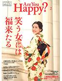 「Are You Happy?」2017年2月号にてアロベビー「ベビーバーム」をご紹介いただきました!</strong></p>
