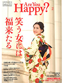 『Are You Happy?』2017年2月号