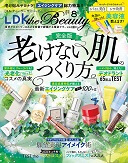 『LDK the Beauty』2020年8月号