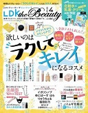 『LDK the Beauty』2020年4月号