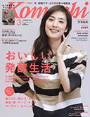 情報誌Komachi(下越版)」2017年3月号のプレゼントとしてアロベビー新商品「ベビーバーム」を紹介いただきました!