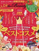 『LDK the Beauty』2020年1月号