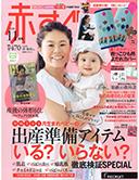 赤ちゃんやママが使えるグッズや情報が満載の「赤すぐ」2016年11月号で、アロベビー商品を多数ご紹介いただきました!