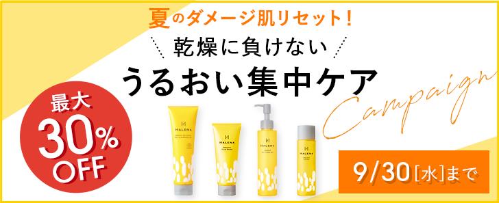 \夏のダメージ肌ケア!/晴れやか美肌 応援キャンペーン