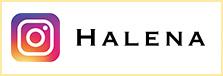 HALENA 公式インスタグラム
