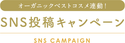 オーガニックベストコスメ連動!SNS投稿キャンペーン