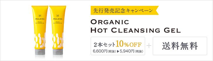 オーガニックホットクレンジングジェル 先行発売記念キャンペーン