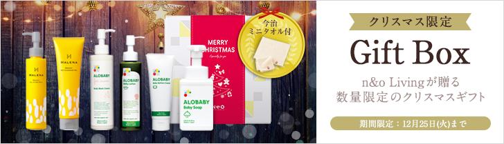 クリスマス限定GiftBox