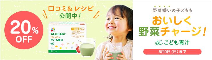 【最大20%OFF】野菜嫌いの子どもも美味しく野菜チャージ! 5月9日(日)まで