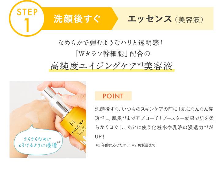STEP1 洗顔後すぐエッセンス(美容液)