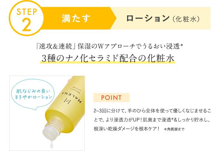 STEP2 満たすローション(化粧水)
