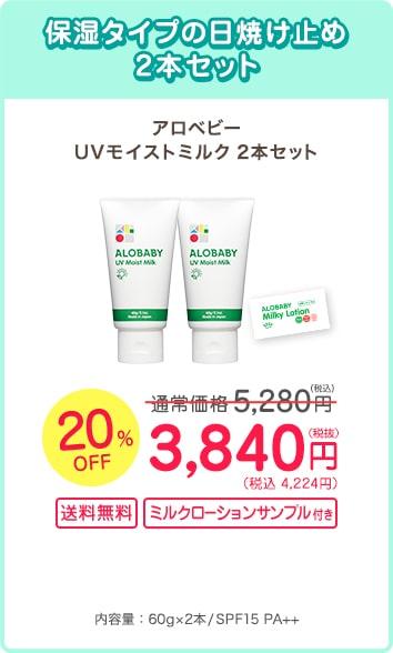 アロベビー UVモイストミルク 2本セット ミルクローションサンプル1包つき