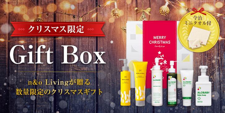 クリスマス限定Gift box