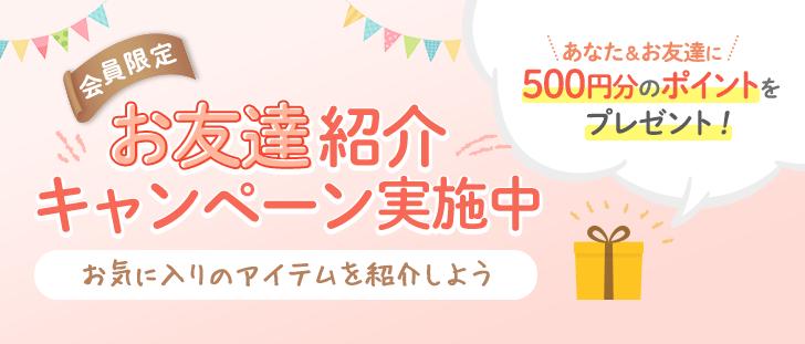 お友達紹介キャンペーン実施中!あなたとお友達に500円分のポイントプレゼント!