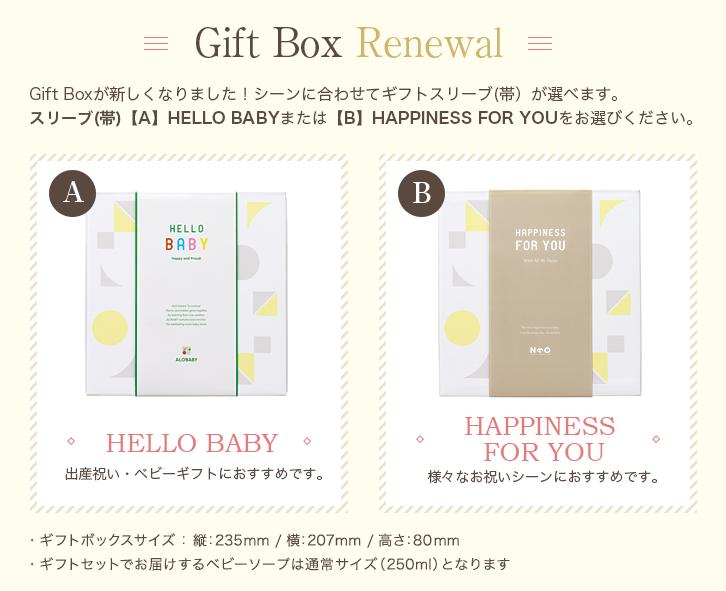 Gift Boxが新しくなりました!シーンに合わせてギフトスリーブ(帯)が選べます。スリーブ(帯)【A】HELLO BABYまたは【B】HAPPINESS FOR YOUをお選びください。