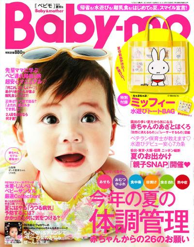 『Baby-mo』2019年夏秋号