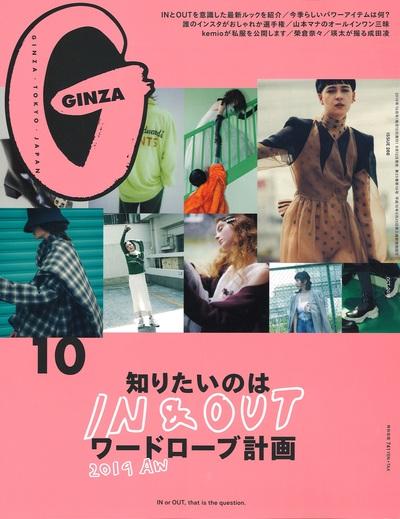『GINZA』2019年10月号