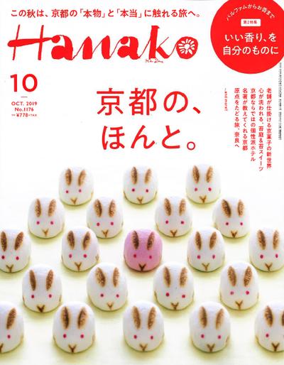 『Hanako』2019年10月号