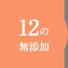 12の無添加