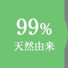 99%天然由来