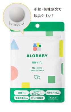 アロベビー葉酸サプリの商品画像(小粒・無味無臭で飲みやすい!)