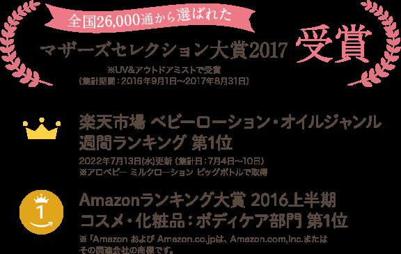 楽天第1位※1/amazon第1位※2/マザーズセレクション大賞2017※3
