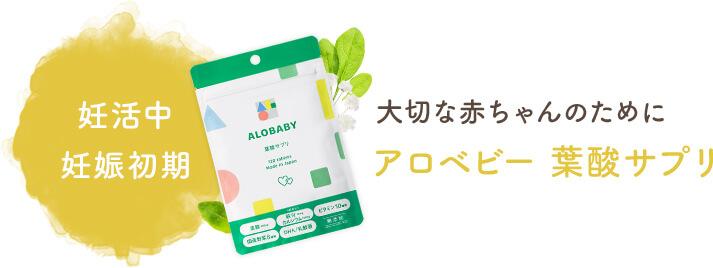 【妊活中・妊娠初期】大切な赤ちゃんのために アロベビー 葉酸サプリ