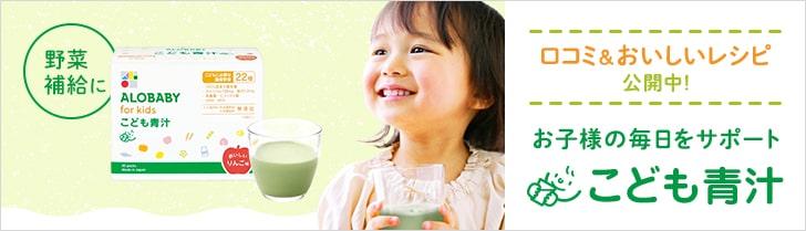 子ども青汁口コミ・おいしいレシピ