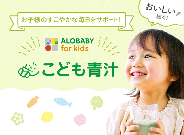 お子様のすこやかな毎日をサポート! ALOBABY for kids こども青汁 おいしい声続々!
