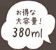 お得な大容量!380ml